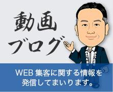 動画ブログ