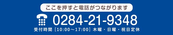 TEL:0284-21-9348